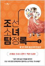 조선소녀탐정록 1