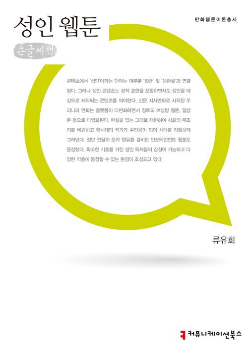 성인 웹툰 (큰글씨책)