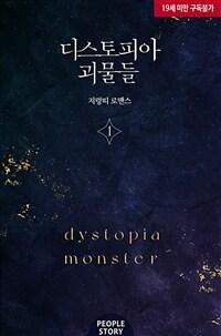 [세트] 디스토피아 괴물들 (총2권/완결)
