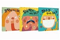궁금한 그림책 몸 시리즈 세트 - 전3권