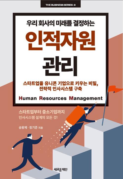 (우리 회사의 미래를 결정하는) 인적자원관리 : 스타트업을 유니콘 기업으로 키우는 비밀, 전략적 인사시스템 구축