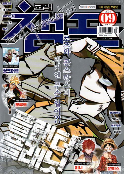 코믹 챔프 Vol.09