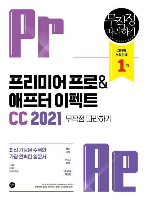 프리미어 프로 & 애프터 이펙트 CC2021 무작정 따라하기