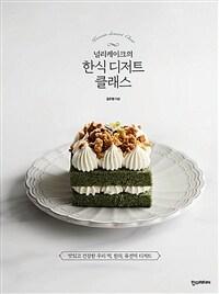 (널리케이크의)한식 디저트 클래스 = Korean Dessert Class : 맛있고 건강한 우리 떡, 한과, 퓨전떡 디저트