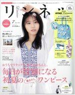 リンネル 2021年 07月號 (雜誌, 月刊)