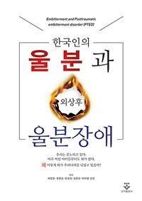 한국인의 울분과 외상후 울분장애=Embitterment and Posttraumatic Embitterment Disorder(PTED) 상세보기