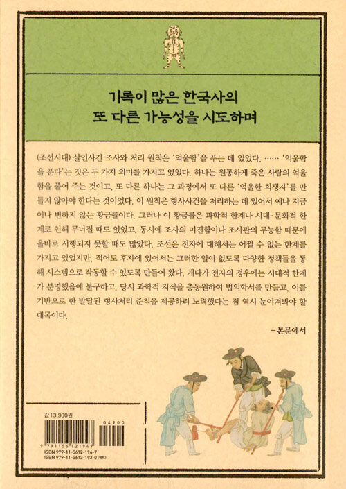 1751년, 안음현 살인사건