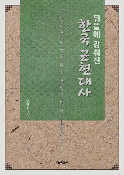 (뒤뜰에 감춰진) 한국 근현대사