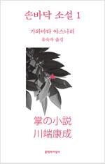 손바닥 소설 1