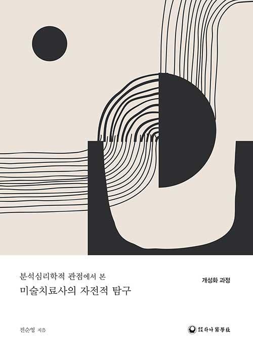 (분석심리학적 관점에서 본) 미술치료사의 자전적 탐구 : 개성화 과정
