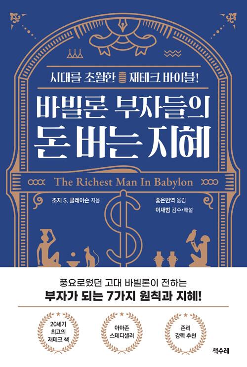 바빌론 부자들의 돈 버는 지혜 : 시대를 초월한 재테크 바이블!