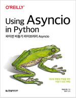 파이썬 비동기 라이브러리 Asyncio