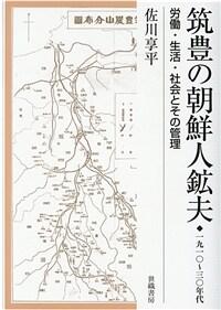 筑豊の朝鮮人鉱夫 : 一九一〇〜三〇年代 : 勞働・生活・社会とその管理