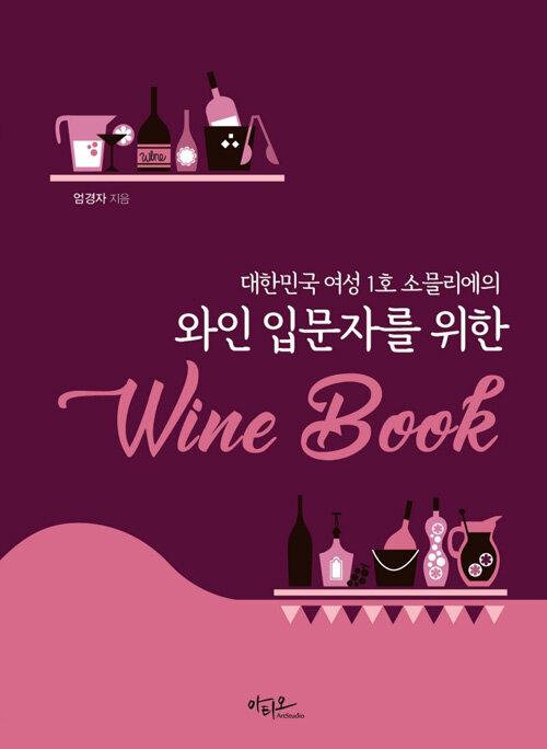 (대한민국 여성1호 소믈리에의) 와인 입문자를 위한 wine book
