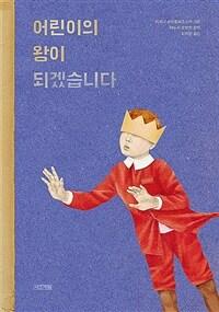 어린이의 왕이 되겠습니다 :야누시 코르착의 이야기『마치우시 왕 1세』를 바탕으로