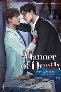 [세트] [BL] 매너 오브 데스(manner of death) (총2권/완결)
