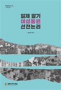 일제말기 여성동원 선전논리