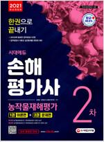2021 시대에듀 손해평가사 2차 한권으로 끝내기