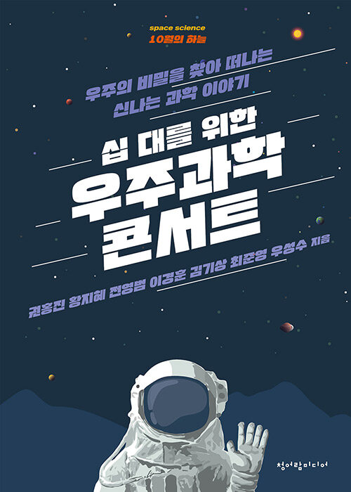 십 대를 위한 우주과학 콘서트