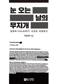 눈 오는 날의 무지개 : 김현희-KAL858기 사건과 비밀문서