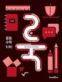 룩 LOOK 중등 수학 1 - 하 (2021년)