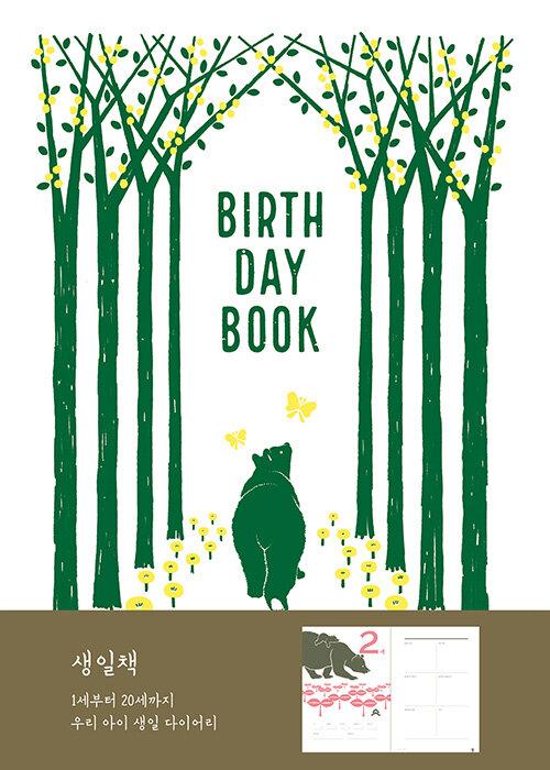 생일책, 1세부터 20세까지 우리 아이 생일 다이어리