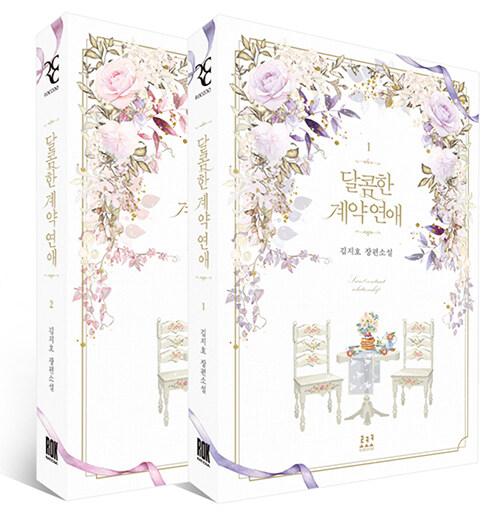 달콤한 계약 연애 1~2 세트 - 전2권