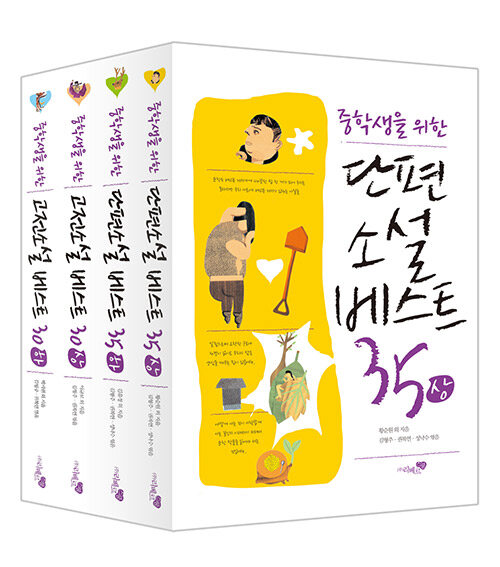 중학생을 위한 베스트 소설 4종 세트 - 전4권