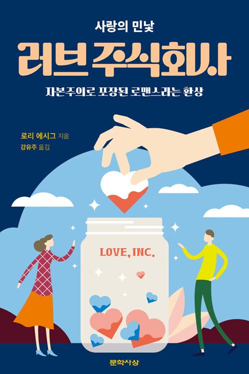 러브 주식회사 : 사랑의 민낯 : 자본주의로 포장된 로맨스라는 환상