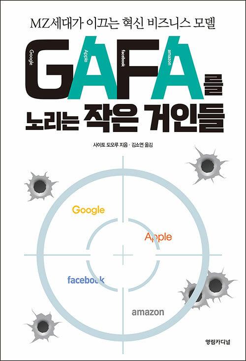 GAFA를 노리는 작은 거인들 : MZ세대가 이끄는 혁신 비즈니스 모델