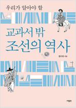 교과서 밖 조선의 역사