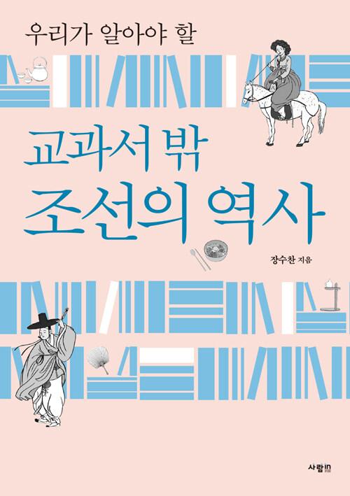 (우리가 알아야 할) 교과서 밖 조선의 역사