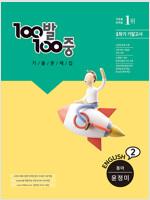 100발 100중 기출문제집 1학기 기말고사 중2 영어 동아(윤정미) (2021년)
