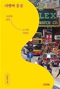 리멤버 홍콩