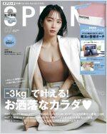 SPRiNG(スプリング) 2021年 07 月號 [雜誌]