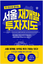 한 권으로 끝내는 서울 재개발 투자지도