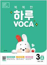 똑똑한 하루 VOCA 3A