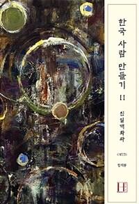 한국 사람 만들기 / 개정판