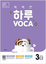 똑똑한 하루 VOCA 3B