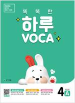 똑똑한 하루 VOCA 4A