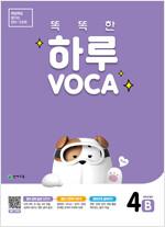 똑똑한 하루 VOCA 4B