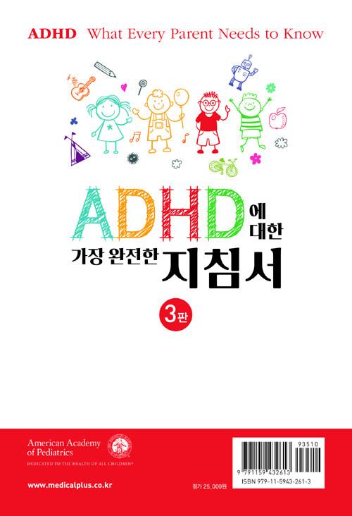ADHD에 대한 가장 완전한 지침서 : 미국소아과학회 전문가 지침서 / 3판