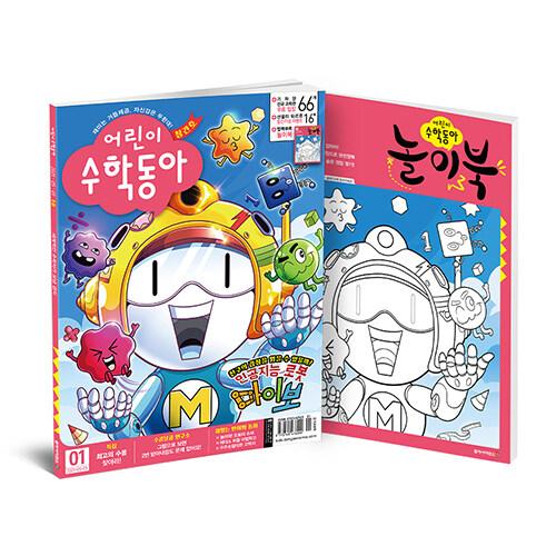 어린이 수학동아 Vol.01 : 2021.05.01 + 수학동아 놀이북