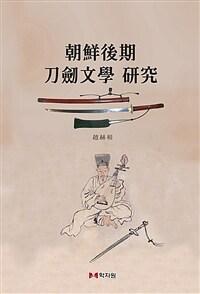 朝鮮後期 刀劒文學 硏究