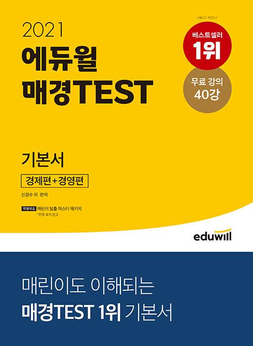 2021 에듀윌 매경TEST 기본서 경제편 + 경영편
