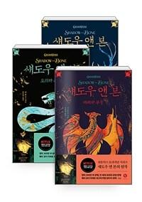 [세트] 섀도우 앤 본 1~3 세트 - 전3권
