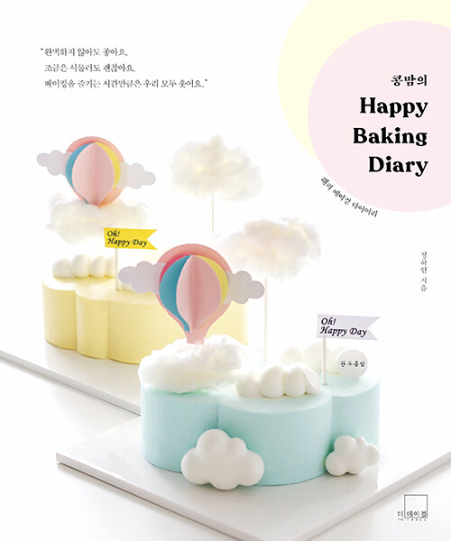 콩맘의 해피 베이킹 다이어리 Congmom's Happy Baking Diary