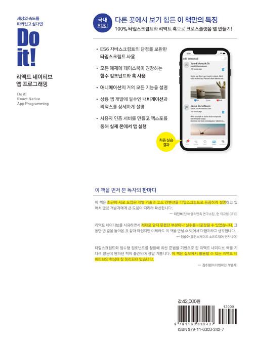(Do it!) 리액트 네이티브 앱 프로그래밍 : 안드로이드와 iOS 모바일 앱을 한 번에!