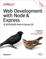 한 권으로 끝내는 Node & Express : 모던 웹을 위한 서버 사이드 자바스크립트의 모든 것