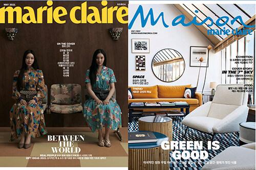마리끌레르 Marie Claire + 메종 Maison 2021.5 - 전2권